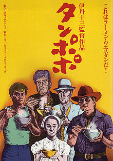 220px-Tampopo_cover